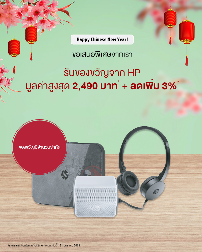 HP Experience Store Special Promotion