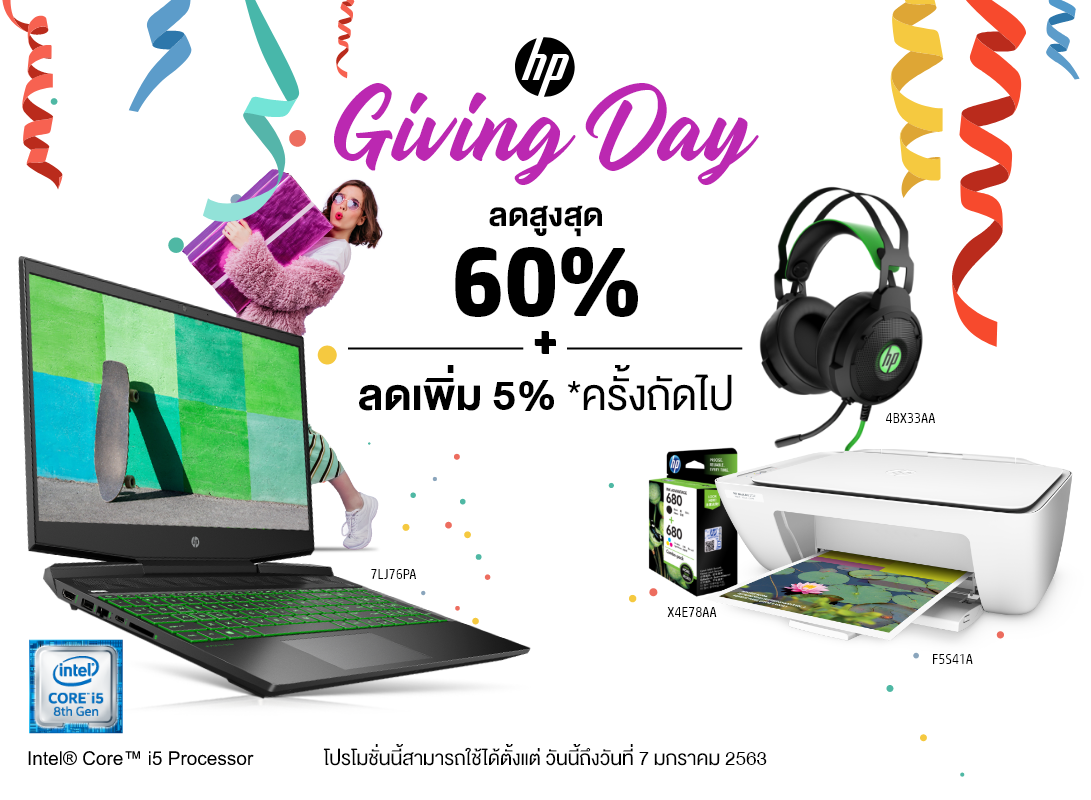 HP Giving Day Deals